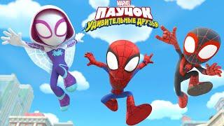 Паучок и его удивительные друзья   Серия 1   Паучок - сила трех   MARVEL