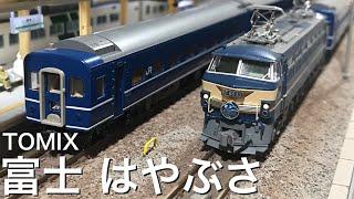 TOMIX 98626 JR14系15形特急寝台客車(富士/はやぶさ)、KATO EF66 後期形 ブルートレイン牽引機 最後の東海道ブルートレインを鉄道模型で 自宅レイアウト Nゲージ