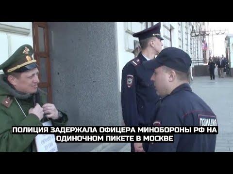 СРОЧНО⚡️Полиция задержала офицера Минобороны РФ на одиночном пикете в Москве