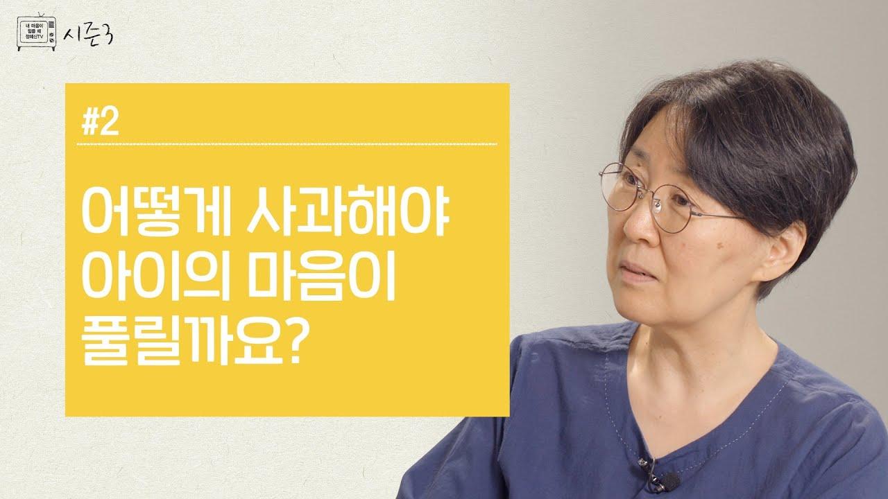 [정혜신TV] 어떻게 사과해야 아이의 마음이 풀릴까요?   시즌3 EP.2