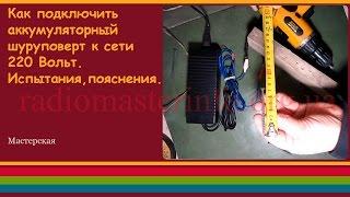 Қалай аккумуляторный шуруповерт желісіне 220 В. Сынау, түсініктемелер.