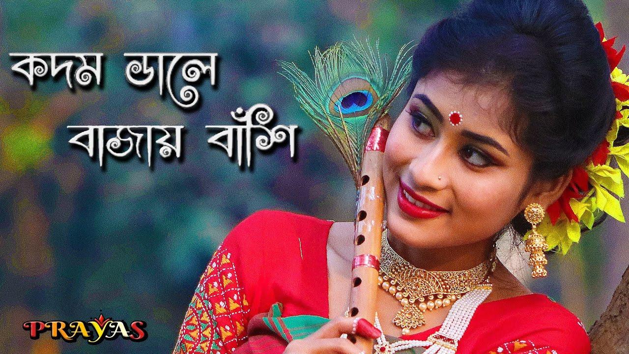 Download কদম ডালে বাজায় বাঁশী ll Kadam Dale Bajai Bashi ll Prayas - Folk Dance Team