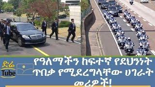 ETHIOPIA - የዓለማችን ከፍተኛ የደህንነት ጥበቃ የሚደረግላቸው ሀገራት መሪዎች!