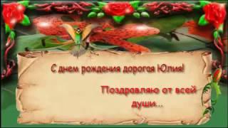 Поздравления с днем рождения женщине (Юлия)
