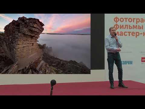 Сергей Карпухин на выставке Первозданная Россия 2020