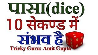 Dice Reasoning in hindi