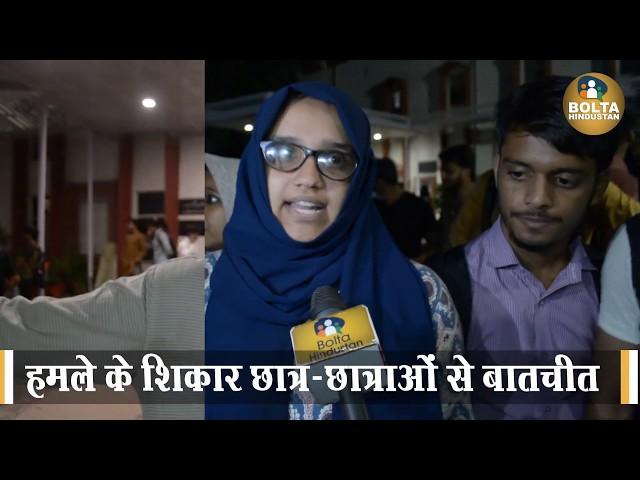 Jamia Millia Islamia के छात्र-छात्राओं पर जानलेवा हमला! VCजिम्मेदार !