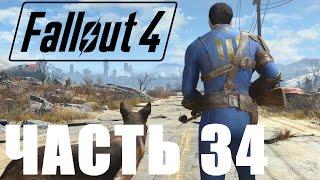Прохождение Fallout 4 - Часть 34 Кратер Атома PS4