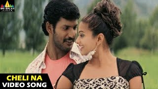 Bhayya Songs | Cheli Na Yedhane Video Song | Vishal, Priyamani | Sri Balaji Video