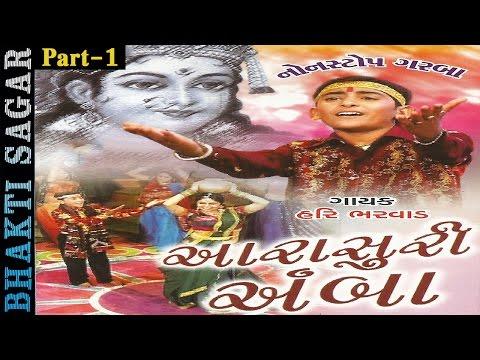 Hari Bharwad | Aarasurni Ambe Maa - 1 | Non Stop Gujarati Garba | Ambe Maa Na Garba | Ekta Sound