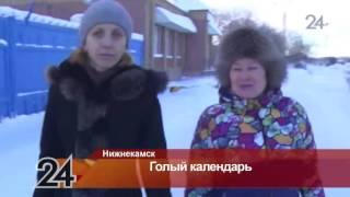 НТР«Нижнекамскнефтехим» удивил татарстанцев календарем в стиле «ню»