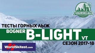 Тесты горных лыж Bogner B Light VT (Сезон 2017-18)