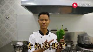 厨师长教你青椒炒猪肝的家常做法,简单实用(内含溜肝尖儿滑嫩的秘密,热锅滑冷油)