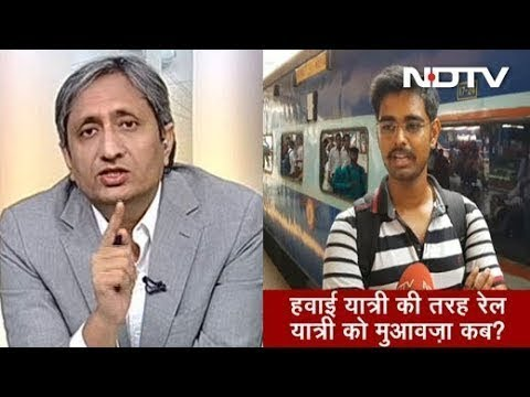 Prime Time with Ravish Kumar, May 24, 2018 | Can Ministers Take Up Reforming Railways Challenge?
