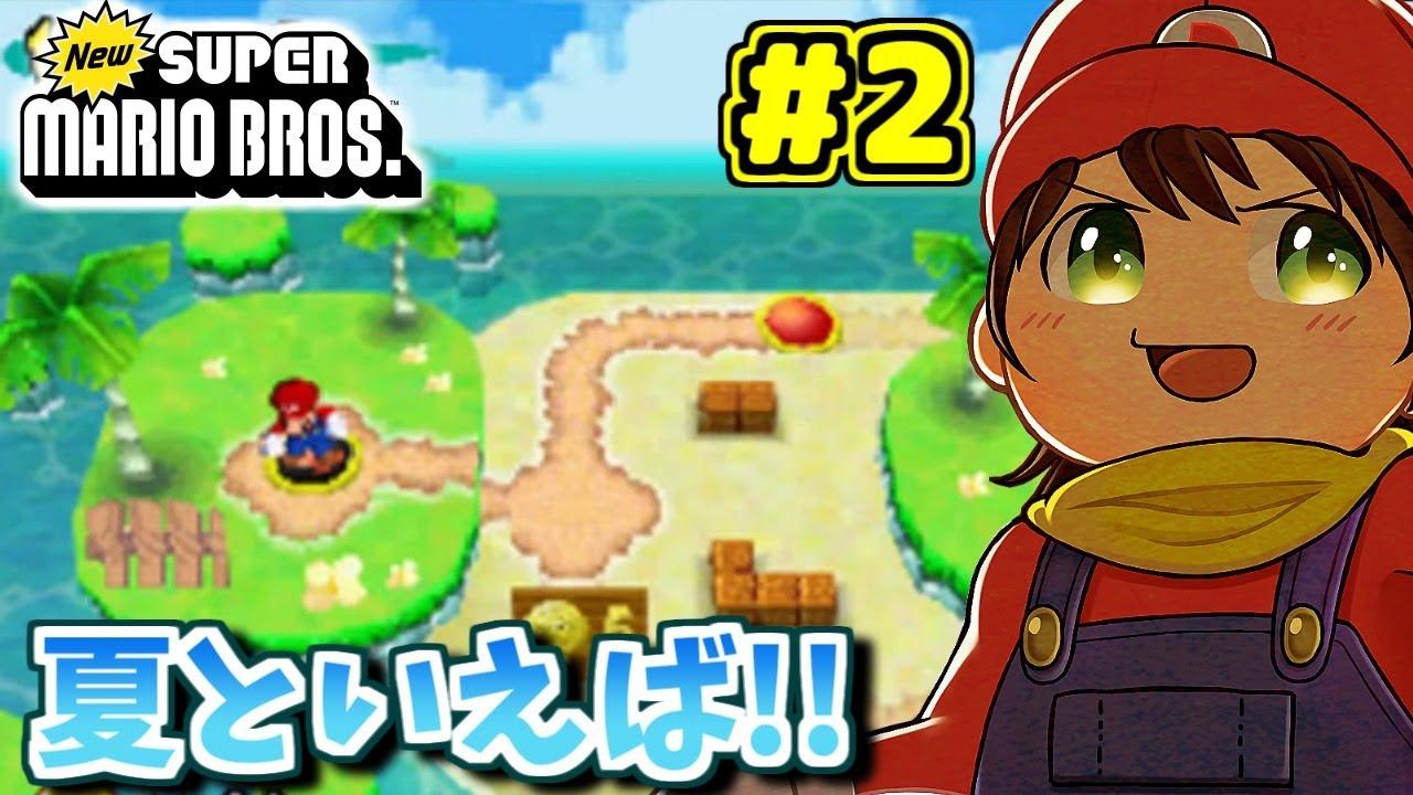 DSの「Newスーパーマリオブラザーズ」全隠しゴール攻略します Part2【New Super Mario Bros.DS】