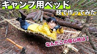 山にベッドを作ってみたらまさかの寝心地!手斧と縄だけで作ってみた!