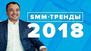 SMM тренды 2018: социальные сети и мобильные мессенджеры