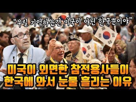 미국이 외면한 참전용사들이 한국에 와서 눈물 흘리는 이유