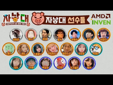 [LOL] 자낳대 시즌3 조추첨식! 과연 탈모도 뽑아갈까?!