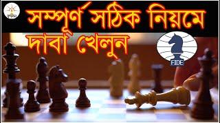 দাবা খেলার নিয়ম । বিস্তারিত । How to play chess
