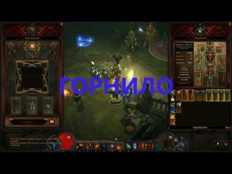 Diablo 3: Получаем Клинок легендарного племени и Горнило при помощи куба Канаи