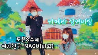[댄스]도은&수예 여자친구-MAGO(마고) K-…