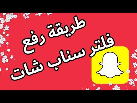 طريقة رفع فلتر سناب شات الشخصي من دون مشاكل او اخطاءsnapchat السعودية سنابات Picart Youtube