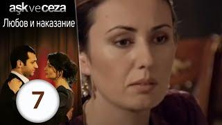 Любовь и наказание 7 серия из 62 Ask ve Ceza на русском языке