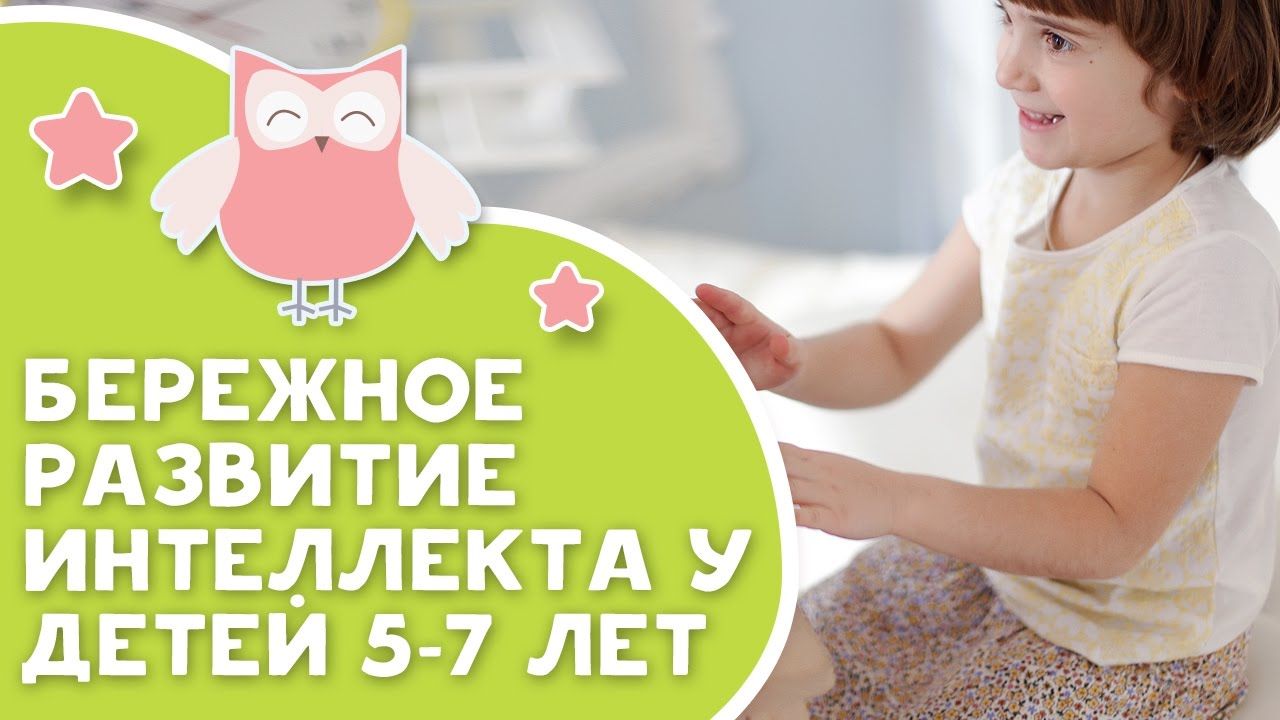 Бережное развитие интеллекта у детей 5-7 лет [Любящие мамы]