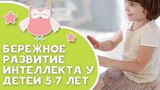 видео Игрушки для ребёнка 3-7 лет