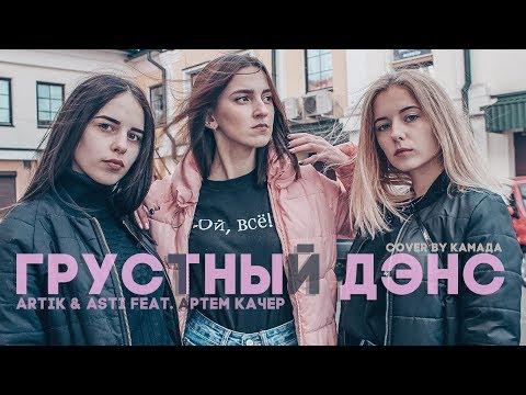 Artik & Asti Feat. Артем Качер - Грустный Дэнс (cover By КаМаДа)