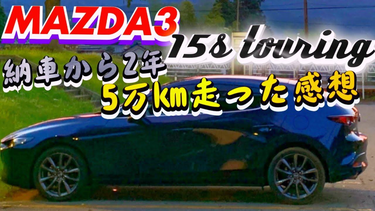 MAZDA3 15s touring 納車から2年。5万㎞走った感想‼️