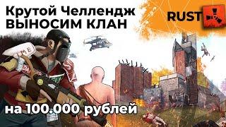 Выносим клан на официалке. Челлендж от Антиквара на 100.000 РУБЛЕЙ. РАСТ