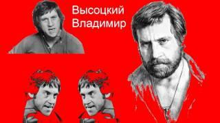 Скачать Владимир Высоцкий Ноль семь