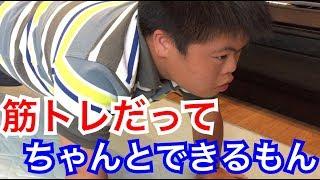 【ミナトTV】筋トレはちゃんとできる??ミナト ダイエット
