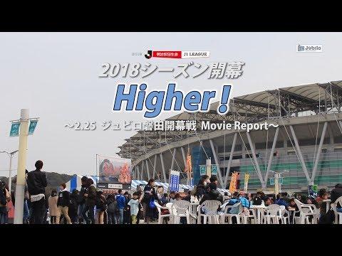 ジュビロTV #308 Higher!~2.25 ジュビロ磐田開幕戦 Movie Report@2018年3月1日O.A.