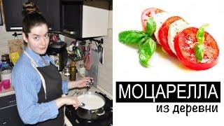 МОЦАРЕЛЛА из ДЕРЕВНИ. Как приготовить сыр Моцарелла