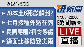 2021/06/22 TVBS選新聞 17:00-20:00晚間新 聞直播