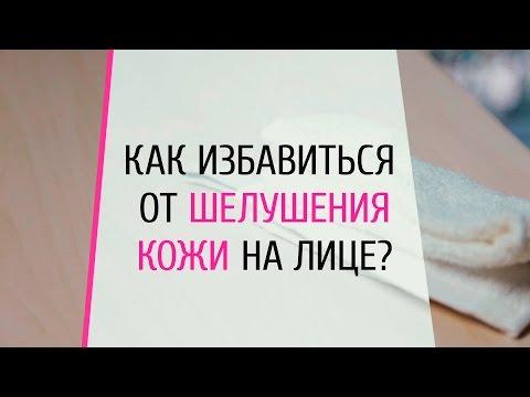 Лайфхак - Как избавиться от шелушения кожи?