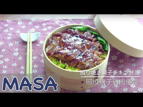 Chicken Teriyaki Bento | MASA's Cuisine ABC