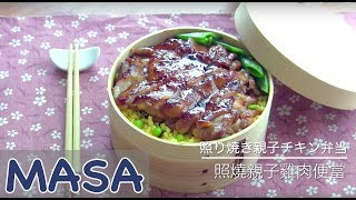 照燒親子雞肉便當/ teriyaki bento《MASAの料理ABC》