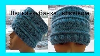 Шапка -кубанка , крючком. Crochet women's hats (Шапка #52)