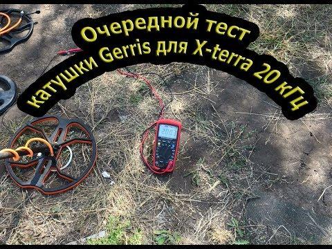 Очередной тест катушки Gerris и Mars для X-terra 20 кГц