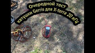 Скачать Очередной тест катушки Gerris и Mars для X Terra 20 кГц