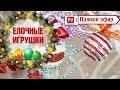 Поделки - ПОДЕЛКИ мастер-класс с Хитсад 🎄 DIY Елочные игрушки своими руками handmade
