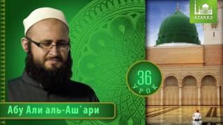 36/ «Ат Тарика аль Мухаммадийя» (аль Биркави) / Абу Али аль Ашари