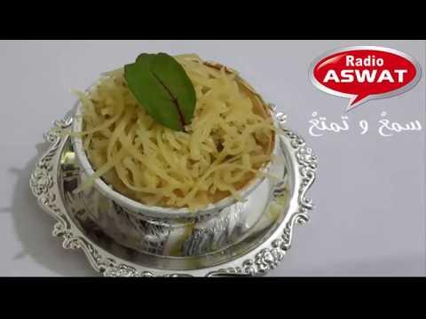 كراتان بالروز و السبانخ من عند المختصة في فن الطبخ كلثومة أكورام | راديو اصوات | gratan radio aswat