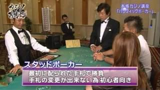 本編無料配信中!「カジノ萬遊記」公式サイトへアクセス→ http://site777tv.jp/mov/casino ご好評いただいている本格カジノ動画「カジノ萬遊記」もい...