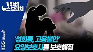 [정용실의 뉴스브런치]요양보호사 10명 중 4명은 성희…