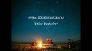 เนื้อเพลง - ชีวิตยังคงสวยงาม - Bodyslam (Unofficial lyrics video)